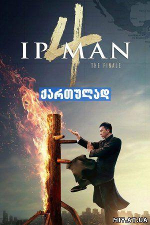 იპ მენი 4: ფინალი (ქართულად) / Ip Man 4: The Finale (Yip Man 4) / ip meni (qartulad)
