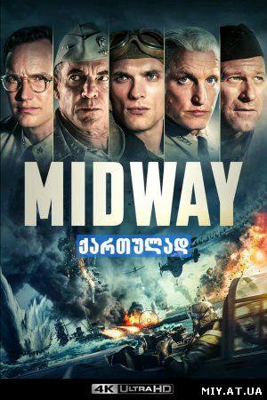 მიდუეი (ქართულად) / Midway / Miduei (Qartulad)